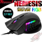 [ PC PARTY ] 曜越 Tt eSPORTS 復仇者NEMESIS RGB 電競光學滑鼠 送 DASHER EXTENDED鼠墊