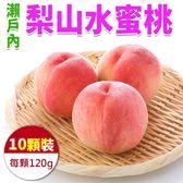 【果之蔬-全省免運】梨山瀨戶內水蜜桃X1盒(10顆入 約2.3斤±10%含盒重/盒)