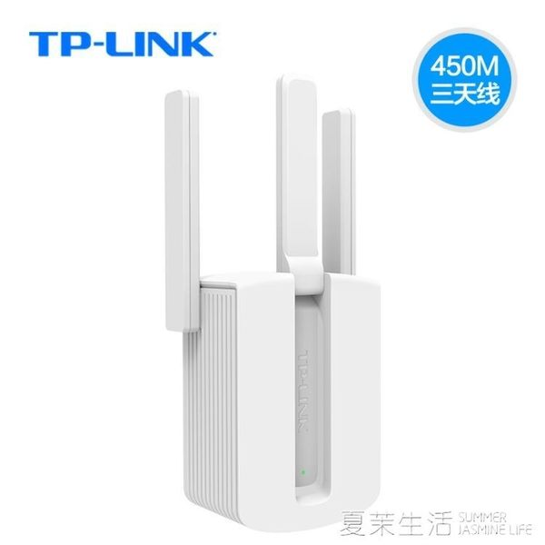 WiFi增強器 TP-LINK信號放大器WiFi家用無線網絡中繼高速穿『夏茉生活』