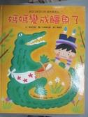 【書寶二手書T8/少年童書_PAJ】媽媽變成鱷魚了_林家羽, 高科正信