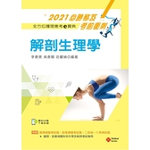 解剖生理學(2021年全方位護理應考e寶典)