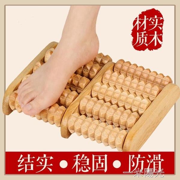 按摩腳底按摩器穴位足底揉捏家用滾輪木質足部按腳神器腳底按摩器  一米陽光