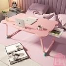 電腦桌床上折疊懶人桌上鋪飄窗臥室坐地書桌【匯美優品】