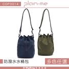 Plain-me 側背包 防潑水水桶包(中) 防潑水 斜背包 手拿包 防滑設計 COP3014 得意時袋