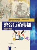 (二手書)整合行銷傳播理論與實務