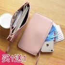 【買一送一喔】女士錢包長款拉鍊零錢包手拿包韓版可愛手機包 一次元