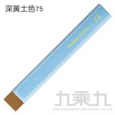 Pentel Vistage水溶性蠟筆-深黃土色 GHW-T75