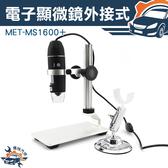 『儀特汽修』電子顯微鏡外接式 外接電腦 手機 8顆LED燈 50-1600倍電子顯微鏡 金屬升降平臺