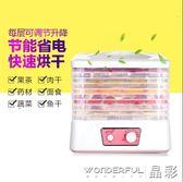 乾果機 小型乾果機食物脫水 風乾機 家用烘牛肉魚乾海鮮烘乾機 220v JD 限時搶購