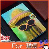 蘋果 iPad mini4 mini1 mini2 mini3 車線彩繪平板套 平板套 平板皮套 插卡 支架 平板保護套