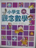 【書寶二手書T1/少年童書_YBN】小學生觀念數學第8級_黑澤俊二
