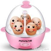 煮蛋器自動斷電 迷你小型家用多功能蒸蛋器 220V「潔思米」