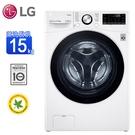 預購~LG樂金15公斤WiFi滾筒洗衣機...
