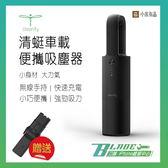 【刀鋒】清蜓車載便攜吸塵器 小米 有品 可用於家中 輕巧 無線手持 強勁吸力 快速充電