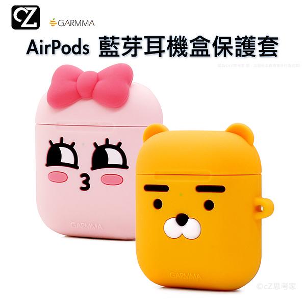 GARMMA KAKAO FRIENDS AirPods 2 1 藍芽耳機盒保護套 含掛勾 防塵套 防摔套 apple藍牙盒保護套
