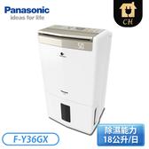 [Panasonic 國際牌]18公升 高效型清淨除濕機 F-Y36GX