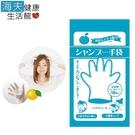 【海夫健康生活館】日本製 運動旅行 頭皮清潔 可微波 免沖水 乾洗頭手套 3包裝(花果香)