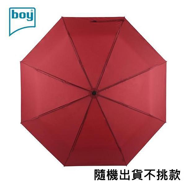 boy三折經濟傘TW3008S 【康是美】