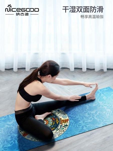 納古迪天然橡膠瑜伽墊子家用地墊防滑女加厚鋪巾摺疊男健身瑜珈毯 小明同學