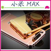 Xiaomi 小米 Max 6.44吋 鏡面PC背蓋+金屬邊框 電鍍手機殼 壓克力保護殼 推拉式手機套 硬殼保護套