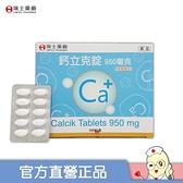 【瑞士藥廠】鈣立克錠950毫克(500錠/盒)關鍵防護/鈣質補充