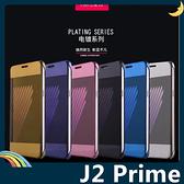 三星 Galaxy J2 Prime 半透鏡面保護套 防刮側翻皮套 免翻蓋接聽 原裝同款 超薄簡約 手機套 手機殼