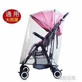 嬰兒車傘車雨罩雨衣雨棚寶寶兒童推車配件大雨罩防風防雨透氣通用 韓語空間