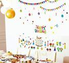壁貼  生日蛋糕  活潑兒童房飾壁貼 想購了超級小物