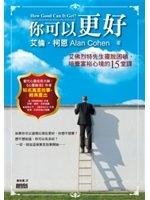 二手書《你可以更好:艾佛烈特先生擺脫困頓、培養富裕心境的15堂課》 R2Y ISBN:9862296801