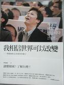 【書寶二手書T2/政治_XFV】我相信世界可以改變 - 韓國MBC記者提供的鏡子_李容馬