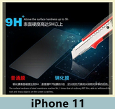iPhone 11 (6.1吋) 鋼化玻璃膜 螢幕保護貼 0.26mm鋼化膜 9H硬度 鋼膜 保護貼