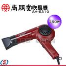 【信源電器】750W【尚朋堂吹風機】SH-6310/SH6310