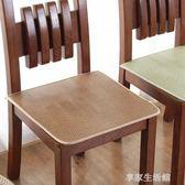 夏季清涼涼席坐墊椅子墊冰絲辦公室學生冰藤椅墊子汽車座墊餐椅墊·享家生活館