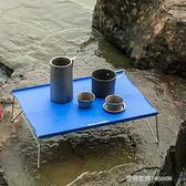 戶外摺疊小號桌子超輕迷你野外露營桌野餐桌便攜式鋁合金茶幾矮桌HM  時尚潮流