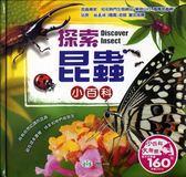 (二手書)探索昆蟲小百科