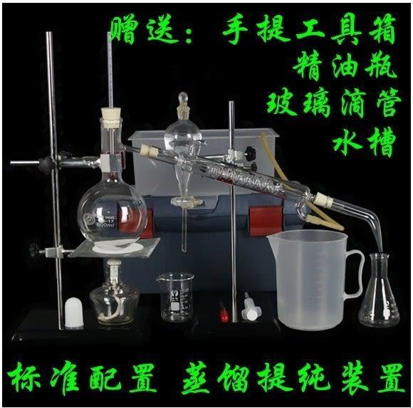 ☆.:*實驗貓【蒸餾裝置】[全玻蒸餾水裝置]花瓣提純 精油提煉 花露水 蒸餾水 化學教學儀器