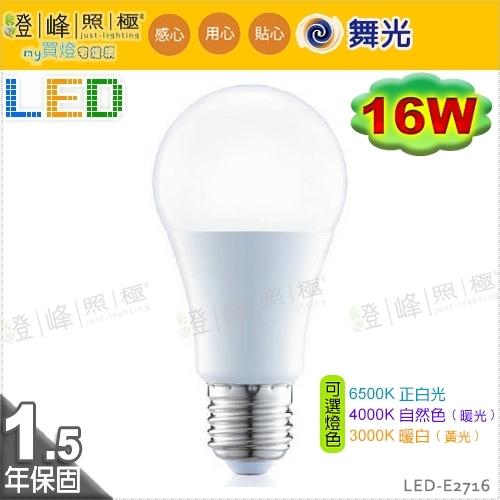 【舞光LED】LED-E27 16W。高亮度LED燈泡 延長保固 可選4000K 促銷中 #LED-E2716【燈峰照極my買燈】