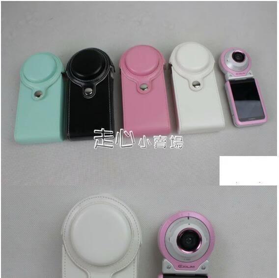 適用凱西歐ex-fr100l美顏相機包 fr200運動相機保 自拍神器包  走心小賣場