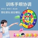 兒童飛鏢盤套裝投擲靶運動飛標射寶寶軟鏢粘粘球家用【淘嘟嘟】