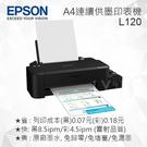 EPSON L120 超值單功能連續供墨機 (單功能:列印) 噴墨印表機