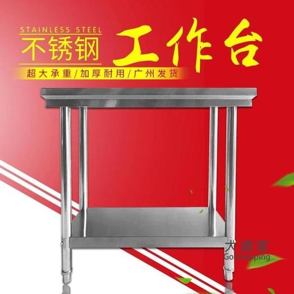 不鏽鋼工作台 雙三層不鏽鋼工作台酒店廚房操作台切菜桌子打荷台車間打包台 廚房用品T