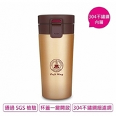 聖岡 380ml 咖啡專用保溫彈跳杯 CM-380M