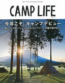 CAMP LIFE戶外露營知識完全解析專集 2018春