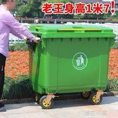 660L升大號塑料戶外環衛垃圾桶垃圾車手推清潔車移動垃圾箱帶蓋QM『櫻花小屋』