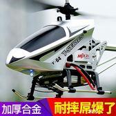 合金耐摔遙控飛機超大兒童成人充電動玩具直升機航拍無人機ATF  享購