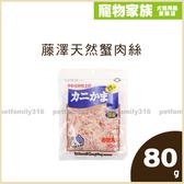 寵物家族-藤澤 貓零食 天然蟹肉絲80g