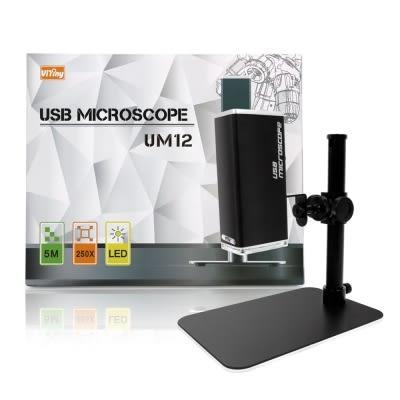 UPMOST UM12 USB數位顯微鏡