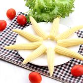 日燦---涼拌或熱炒都很方便料理,口感鮮甜又多汁~冷凍玉米筍1kg/包