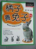 【書寶二手書T2/寵物_YGD】橘子養兔子_橘子