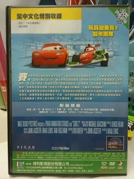 挖寶二手片-B14-正版DVD-動畫【Cars汽車總動員2:世界大賽】-迪士尼 國英語發音(直購價)